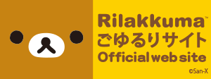 Rilakkuma Official web site