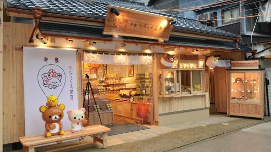 宮島 りらっくま茶房(広島)